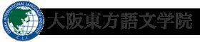 大阪東方語文学院